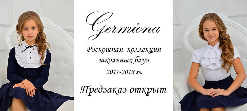 Роскошная  коллекция  школьных блуз Germiona-модница 2017 Предзаказ