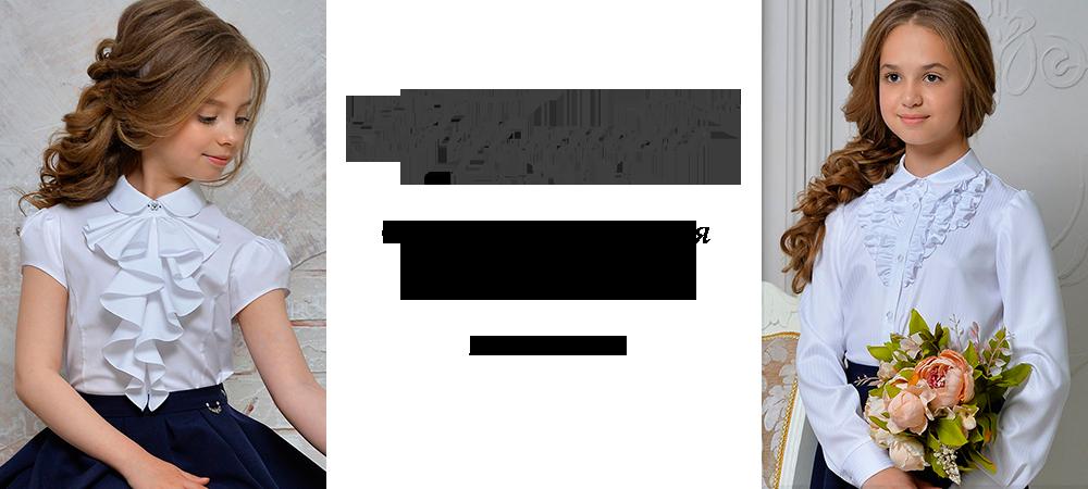 Роскошная  коллекция  школьных блуз Гермиона-модница 2018