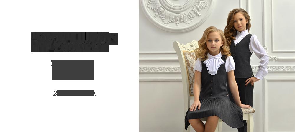 Роскошная  коллекция Классика Гермиона-модница 2017