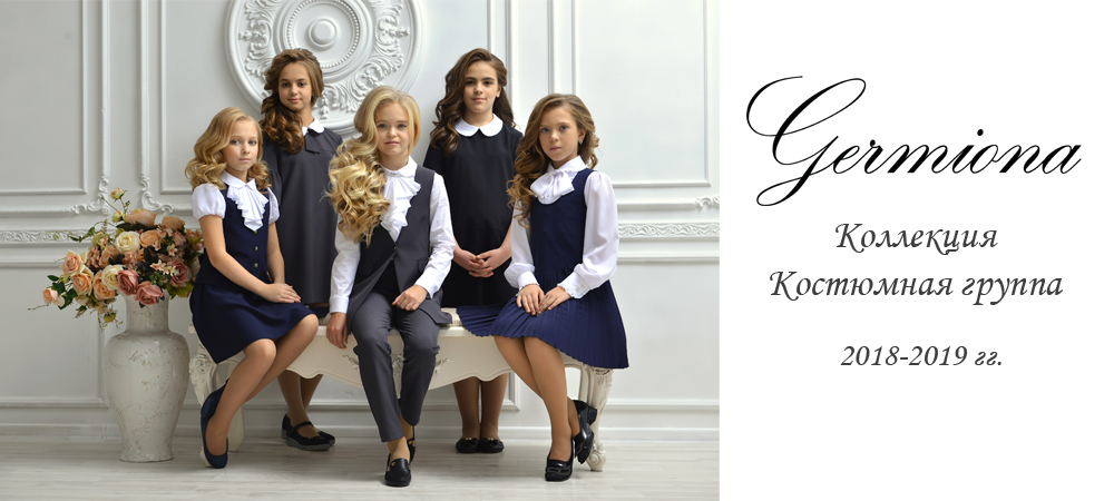 Роскошная Костюмная коллекция Гермиона-модница 2017