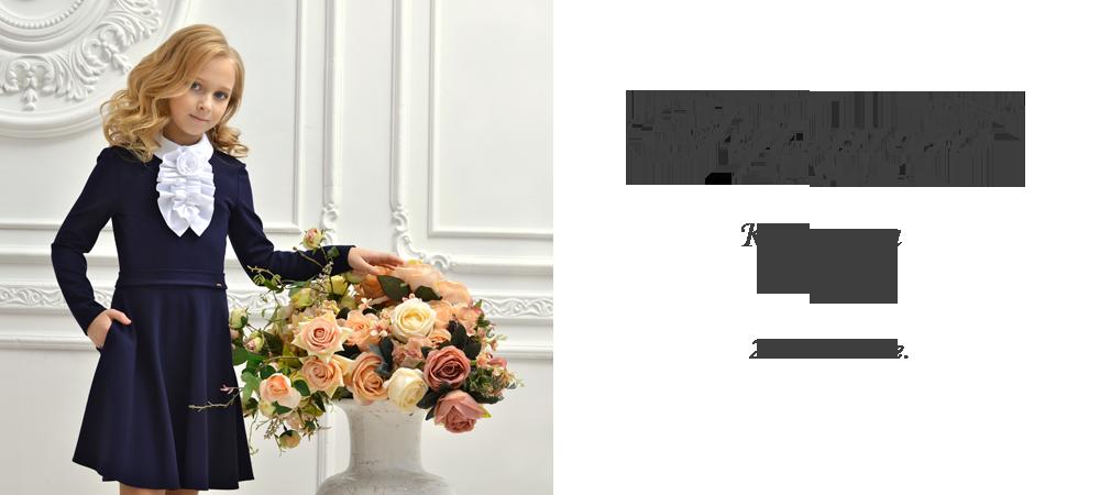Роскошная  коллекция Джерси Гермиона-модница 2017