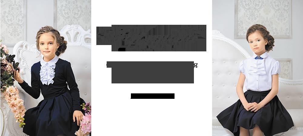 Роскошная  коллекция  школьных блуз Гермиона-модница 2019