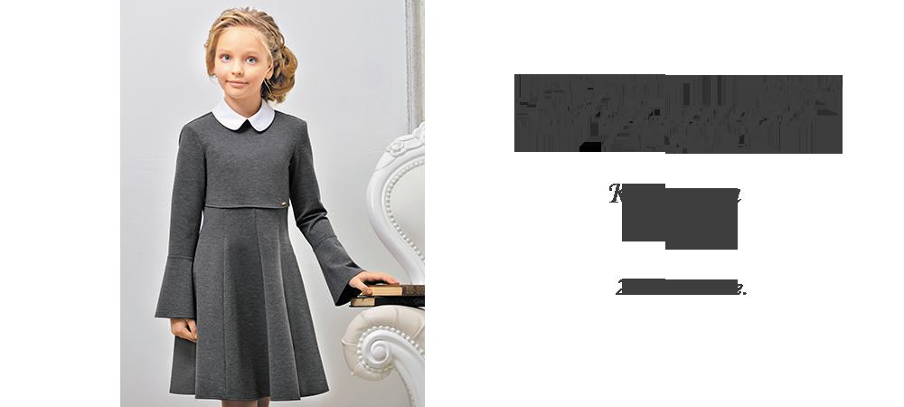 Роскошная  коллекция Джерси Гермиона-модница 2019