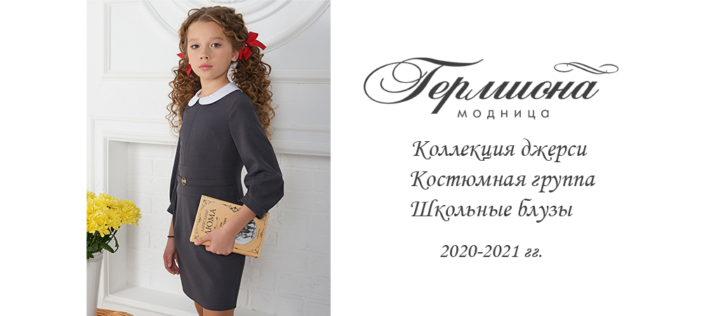Роскошная  коллекция Гермиона-модница 2020