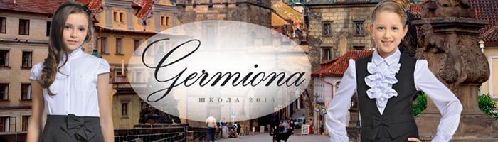Школьная коллекция марки Germiona-модница 2015